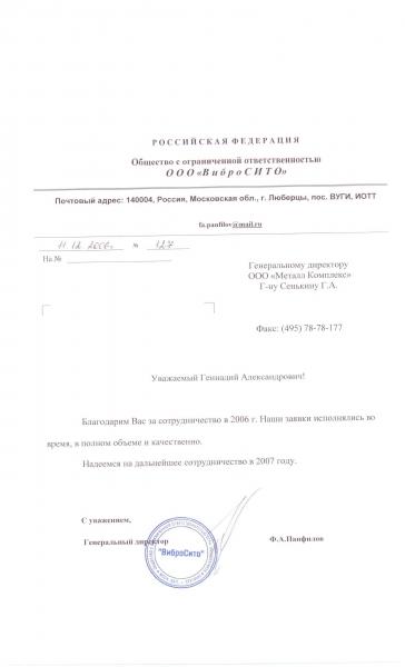Отзывы Металл Комплекс- Вибросито