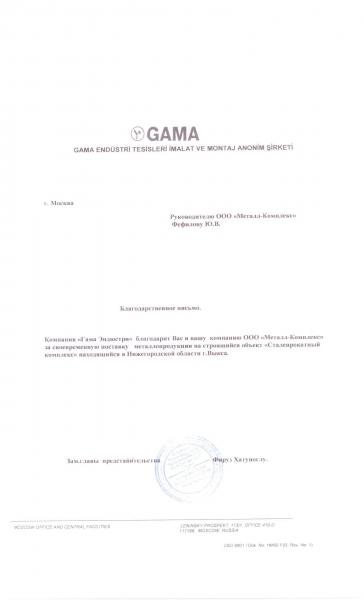 Отзыв Металл Комплекс- Гама Эндюстри