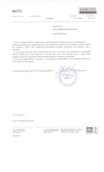 Отзыв Металл Комплекс- Сандвик МКТС