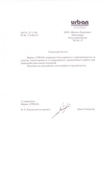 Отзыв Металл Комплекс- Урбан
